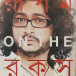 Rupam On The Rocks By Rupam Islam Front Cover