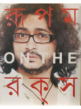 Rupam On The Rocks Front Cover