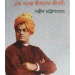Swami Vivekananda Ek Ananto Jiboner Jibani Vol 2 By Sanjib Chattopadhyay Front Cover