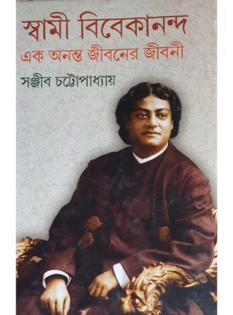 Swami Vivekananda Ek Ananto Jiboner Jibani Vol 4 Front Cover