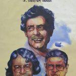 Ahmed Sofa Bonam Humayun Humayun Front Cover