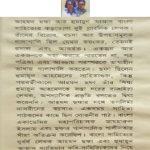 Ahmed Sofa Bonam Humayun Humayun Writer Cover