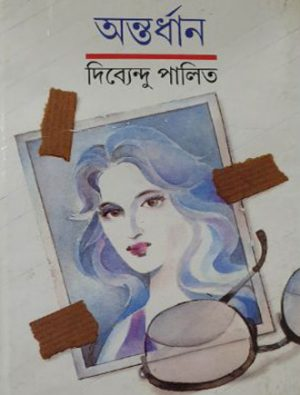Antardhan Front Cover