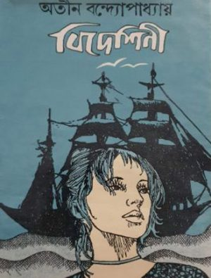 Bideshini Front Cover