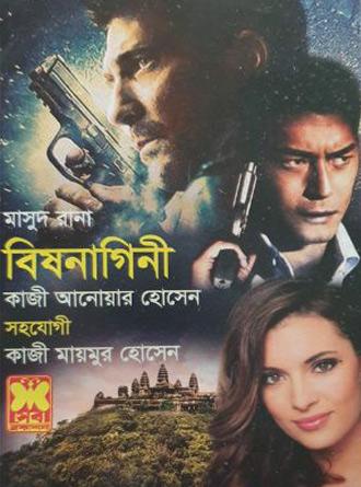 Bishnagine Front Cover