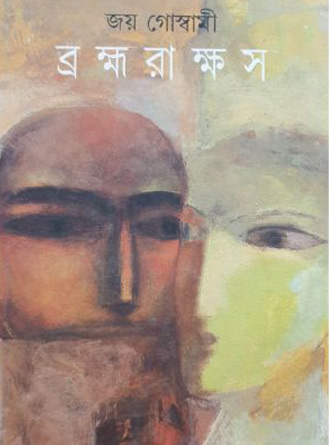 Brahma Rakshas Front Cover