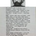 Brahma Rakshas Writer Cover