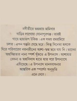 Chhayaroop Talkies By Afsar Ahemed Back Cover