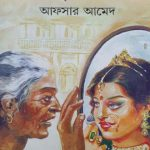 Chhayaroop Talkies By Afsar Ahemed Front Cover