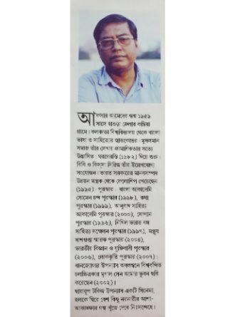 Chhayaroop Talkies By Afsar Ahemed Writer Cover