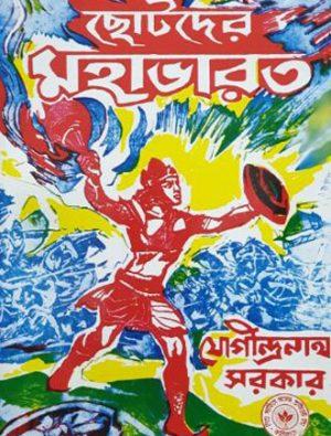 Chhotoder Mahabharat By Jogindranath Sarkar Front Cover