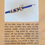 Ei Jantro Loia Amra Ki Koribo By Anisul Hoque Back Cover