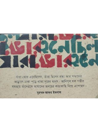 Jara Bhor Enechilo Back Cover