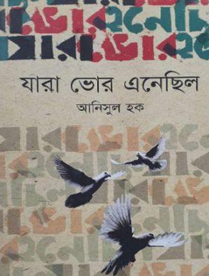 Jara Bhor Enechilo Front Cover
