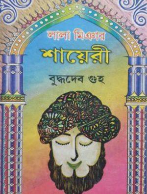 Lala Miyar Shayeri Front Cover