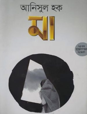Maa Front Cover