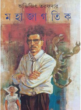 Mahajagotik By Abhijit Tarafdar Front Cover