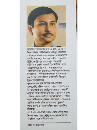 Mahajagotik By Abhijit Tarafdar Writer Cover