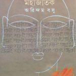 Mahajatok Front Cover