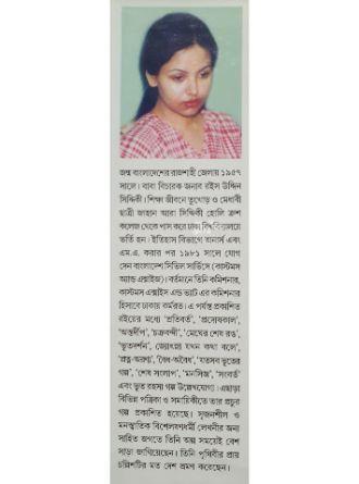 Purbapar Writer Cover