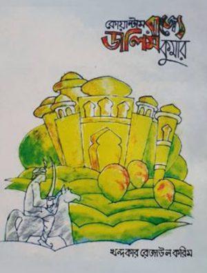 Quantum Rajye Dalim Kumar Front Cover