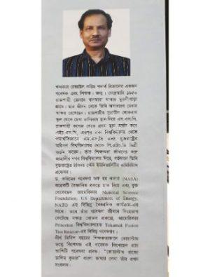 Quantum Rajye Dalim Kumar Writer Cover