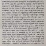 Rabindranather Swadeshi Gaan Back Cover