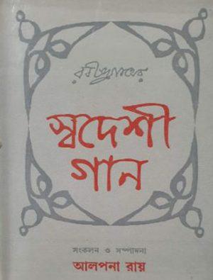 Rabindranather Swadeshi Gaan Front Cover