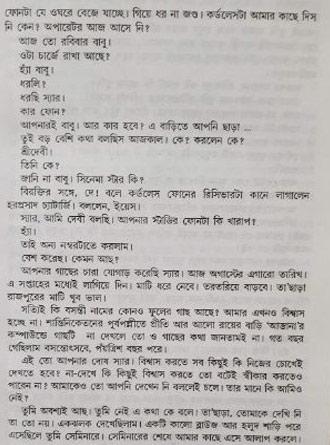 Rabindranather Swadeshi Gaan Mid Cover