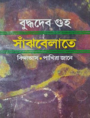 Sanjhbelate Front Cover