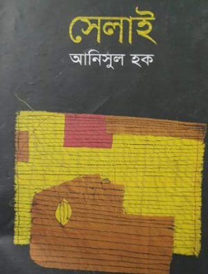 Selai Front Cover