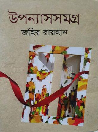 Uponyashsamagra Front Cover