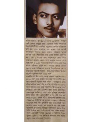 Uponyashsamagra Writer Cover