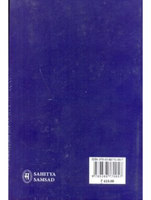 Bengali To English Dictionary Sahitya Sansad Back Cover