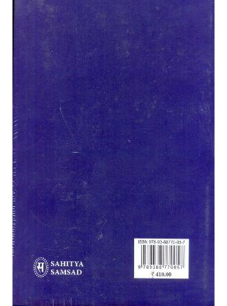 Bengali To English Dictionary Sahitya Sansad Back Cover