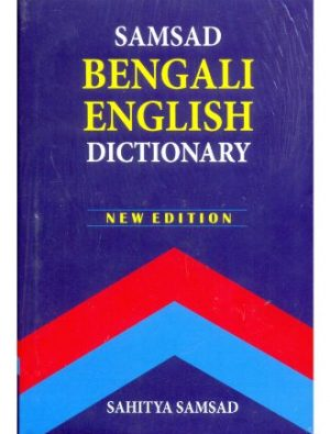 Bengali To English Dictionary Sahitya Sansad Front Cover