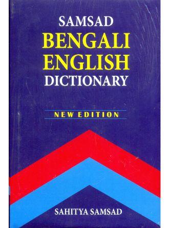 Bengali To English Dictionary Sahitya Sansad Front Cover