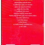 English To Bengali Dictionary Sahitya Sansad Back Cover