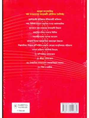 English To Bengali Dictionary Sahitya Sansad Back Cover