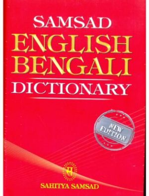 English To Bengali Dictionary Sahitya Sansad Front Cover