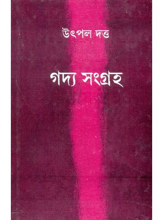 Gadyasangraha Vol 1 By Utpal Dutta Front Cover