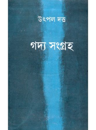 Gadyasangraha Vol 2 By Utpal Dutta Front Cover