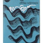 Hay Chirojal By Soumitra Chattopadhyay Front Cover