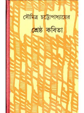 Shrestha Kabita Soumitra Chattopadhyay Front Cover